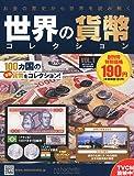 世界の貨幣コレクション 2013年 2/6号 [分冊百科]