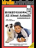 循序渐进学英语系列10:All About Animals(儿童英语教材典范之作)
