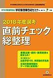 別冊教職研修2017年07月号