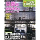 週刊 JR全駅・全車両基地 2012年 9/16号 [分冊百科]