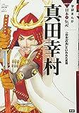 真田幸村 (学研まんがNEW日本の伝記)