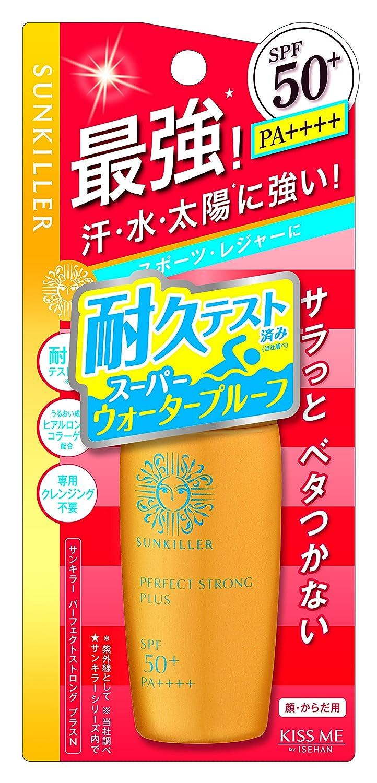 サンキラー パーフェクトストロングプラスN 30ml (UVミルク)