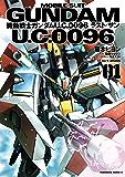 機動戦士ガンダム U.C.0096 ラスト・サン(1) (角川コミックス・エース)