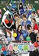 仮面ライダーフォーゼ スペシャルイベント 天ノ川学園高等学校 春の学園祭スペシャル【DVD】