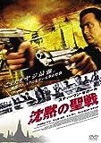 沈黙の聖戦 [DVD]