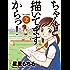 ちゃんと描いてますからっ!(2) (RYU COMICS)