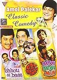 Amol Palekar Classic Comedy: Chhoti Si Baat/Golmaal/Baton Baton Mein