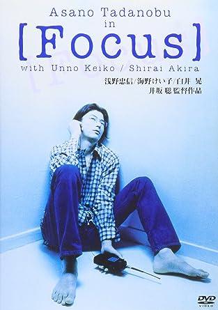 Amazon   [Focus] [DVD]   映画