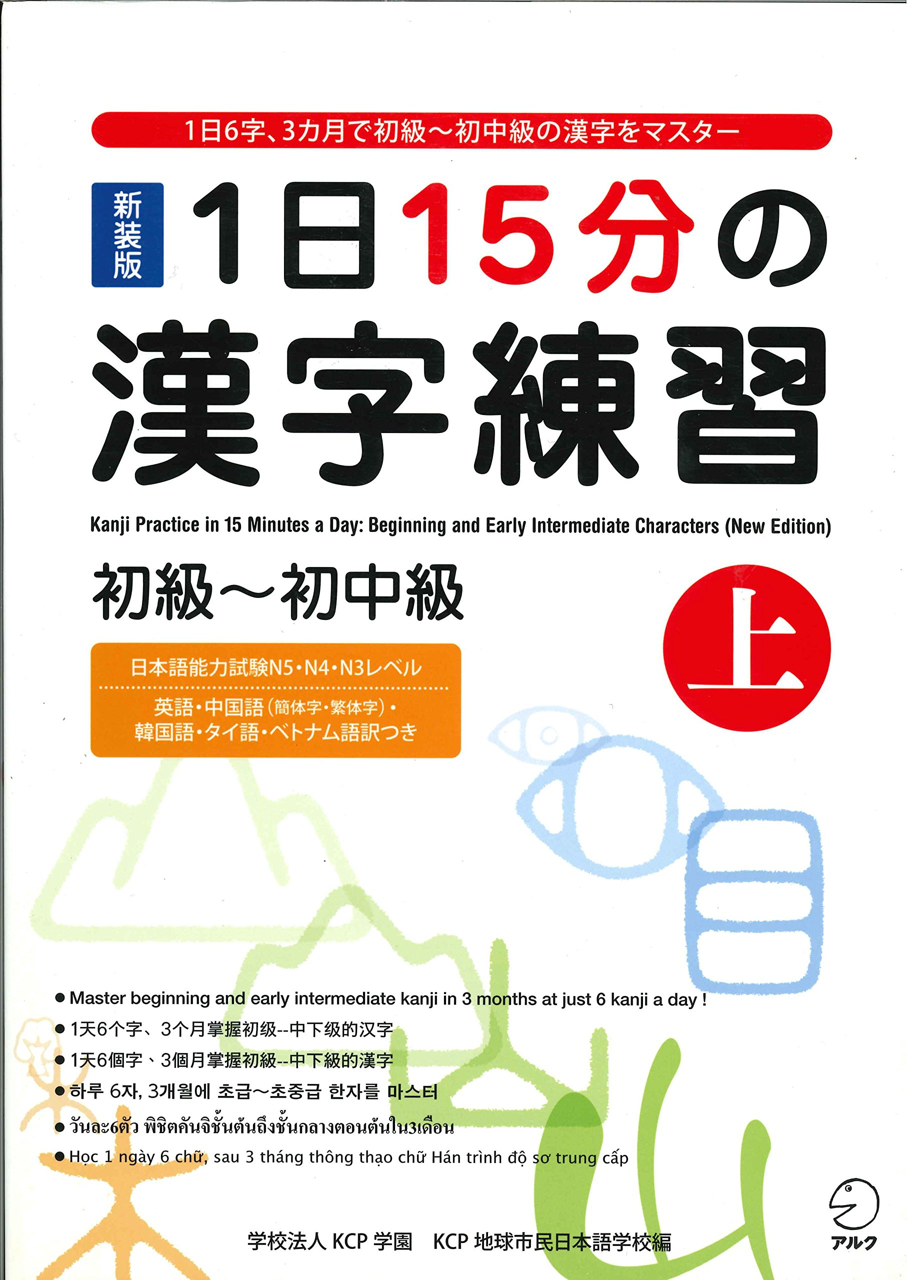 Kanji Practice in 15 Minutes a Day vol. 1 : Beginning and Early Intermediate Characters [New Edition] - Japanese Writing Study Book pdf