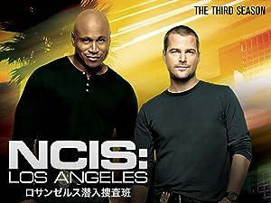 NCIS:LA 極秘潜入捜査班 シーズン3