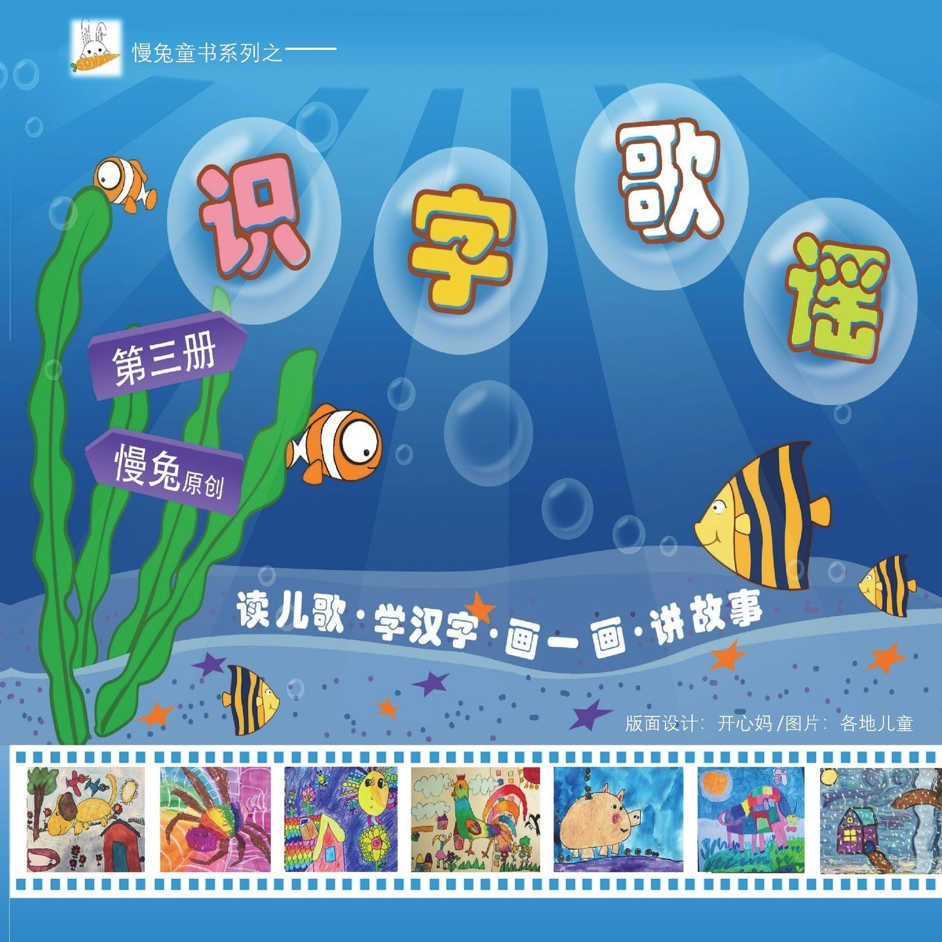 Read Online Learn Chinese Characters with Slow Rabbit's Nursery Rhythms (Volume 3) (Chinese Edition) pdf