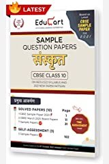 Educart CBSE Class 10 Sanskrit Sample Question Papers 2021 (As Per 9th Oct CBSE Sample Paper) (Hindi Edition) Kindle Edition