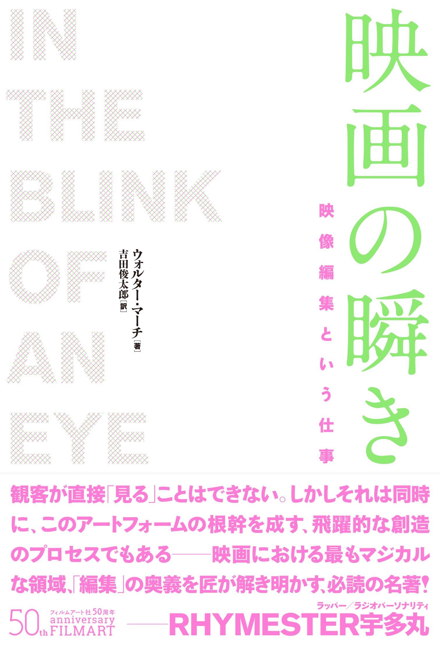 Read Online Eiga no mabataki : Eizō henshū to iu shigoto pdf epub