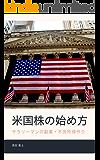 米国株の始め方 サラリーマンの副業・不労所得作りはアメリカ高配当株投資