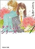 タクミくんシリーズ 完全版 (4) (角川ルビー文庫)