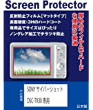 液晶保護フィルム SONY サイバーショット DSC-TX30専用(反射防止フィルム・マット)【クリーニングクロス付】