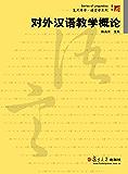 对外汉语教学概论 (复旦博学语言学系列)