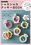 抜き型つき シャカシャカクッキーBOOK (TJMOOK)