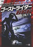 ゴーストライダー6 [DVD]
