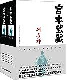 宫本武藏:剑与禅(超值典藏本)(套装上下册)