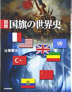 新版 国旗と国名由来図典 辻原 康夫 本 通販 Amazon
