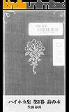 ハイネ全集 第1巻 詩の本 (国立図書館コレクション)