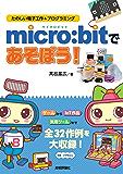 micro:bitであそぼう! たのしい電子工作&プログラミング