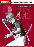 甦るヒーローライブラリー 第2集 忍者部隊月光 スペシャルプライス版DVD Vol.2 <期間限定>