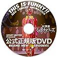 【早期購入特典あり】放課後ミッドナイターズショートムービーズseason2 (A4クリアファイル付) [DVD]