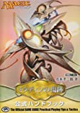 マジック:ザ・ギャザリング ミラディンの傷跡公式ハンドブック (ホビージャパンMOOK 362)
