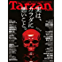 Tarzan(ターザン) 2019年4月25日号 No.762 [実は、カラダに悪いこと。2019] [雑誌]