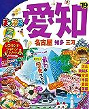 まっぷる 愛知 名古屋 知多・三河'19
