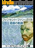 Vincent van Gogh: His Inner Struggle Secrets of Van Gogh (Japanese Edition)