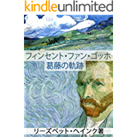 Vincent van Gogh: His Inner Struggle Secrets of Van Gogh (Japanese Edition)