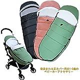 1-2歳の赤ちゃんのためのベビーカーアクセサリースリーピングバッグまたはフットカバー (灰色)