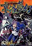京洛夢幻 Supplement:天下繚乱RPG (integral)