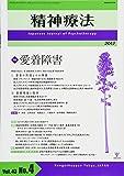 精神療法第43巻第4号―愛着障害