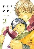 ちちこぐさ(2) (ブレイドコミックス) (BLADE COMICS)
