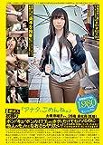B級素人初撮り 042 「アナタ、ごめんね。」 [DVD]