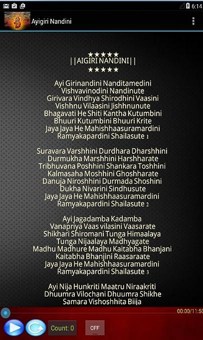 Mahishasura Mardini Stotram Pdf