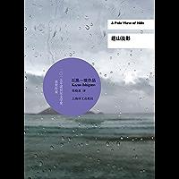 远山淡影 (2017年诺贝尔文学奖得主石黑一雄作品)