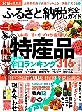 【完全ガイドシリーズ111】 ふるさと納税完全ガイド (100%ムックシリーズ)
