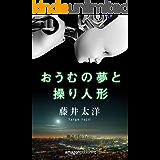 おうむの夢と操り人形 (Kindle Single)