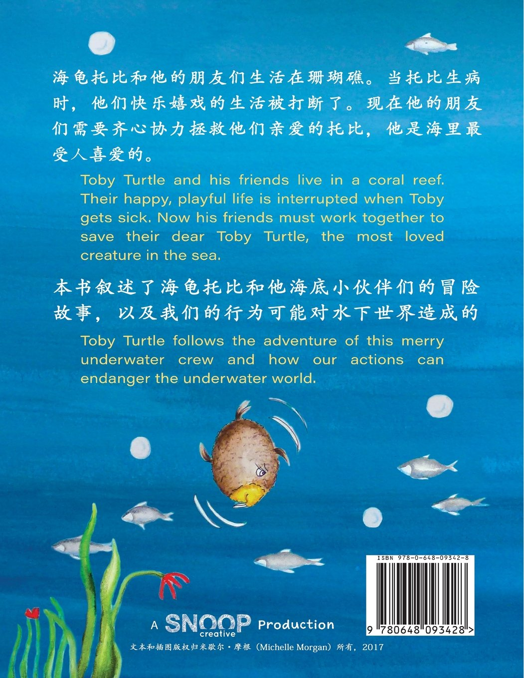 Toby Turtle and the Underwater Crew: Mandarin Edition (Chinese Edition)