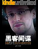 黑客间谍——斯诺登背后的高科技情报站