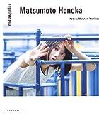 松本穂香 1st PHOTO BOOK「negative pop」