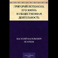 Григорий Потемкин. Его жизнь и общественная деятельность (Russian Edition)