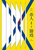 杀人游戏(岛田庄司奖第一位内地得主!游戏主题推理短篇集,尽享纯粹解谜乐趣。)