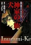 金田一耕助ベスト・セレクション 1 犬神家の一族 (あすかコミックスDX)