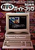 80年代AVGガイドブック (G-MOOK)